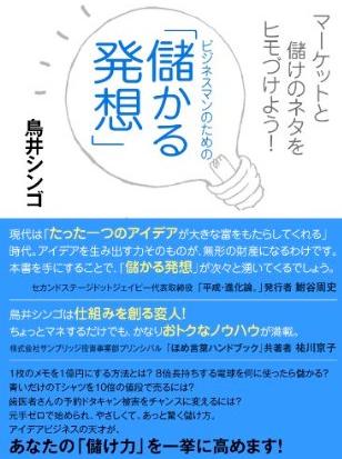 画像__儲かる発想__鳥井シンゴ