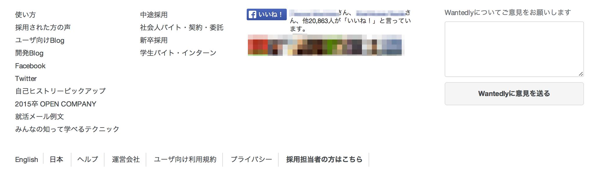ソーシャル・リクルーティング・Wantedly-4