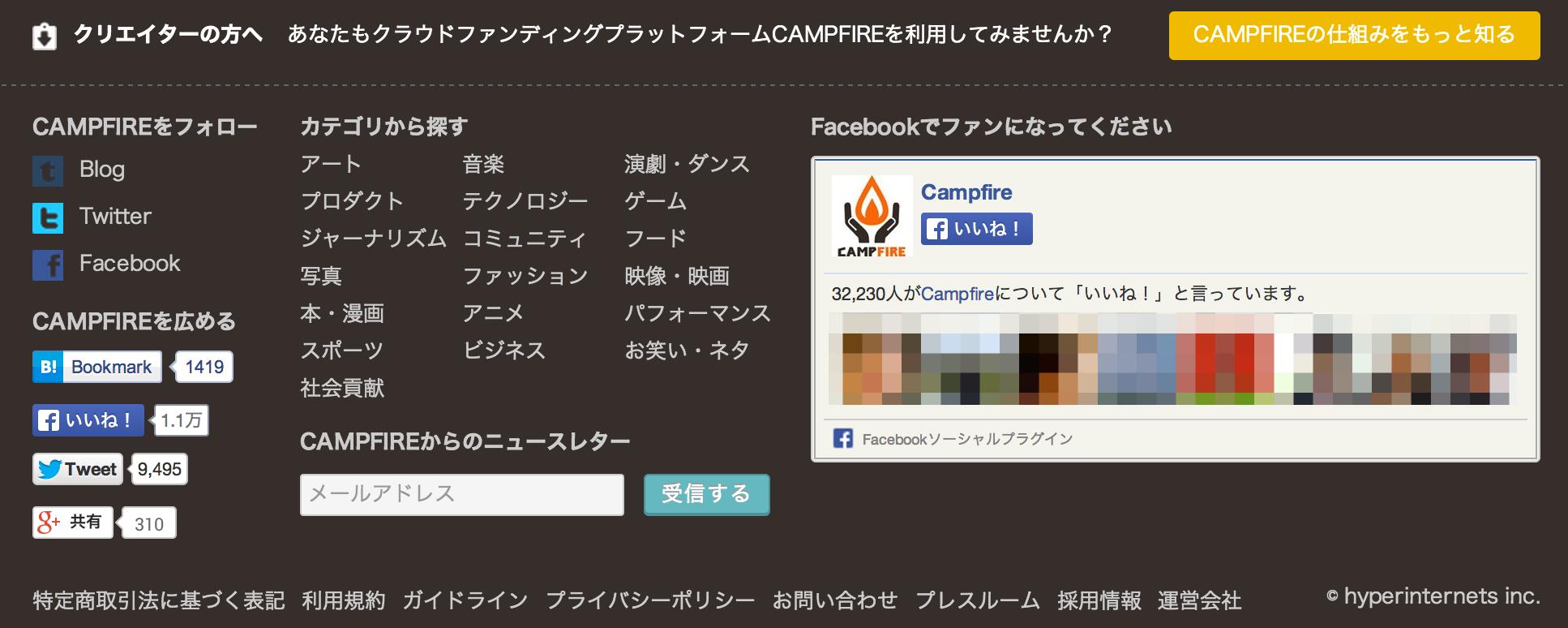 CAMPFIRE(キャンプファイヤー)-_クラウドファンディング-2