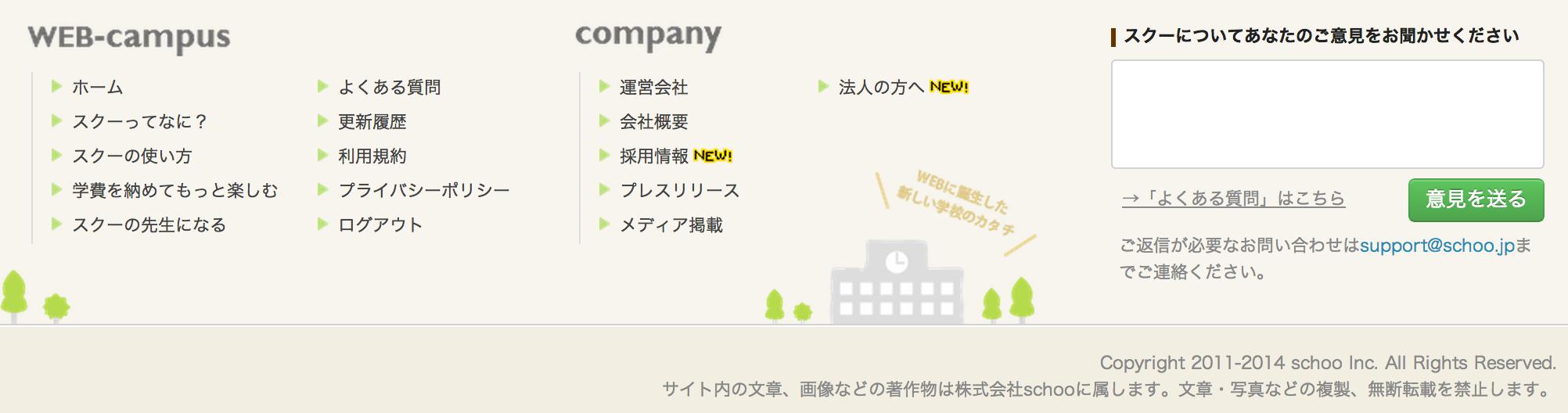 schoo(スクー)_WEB-campus