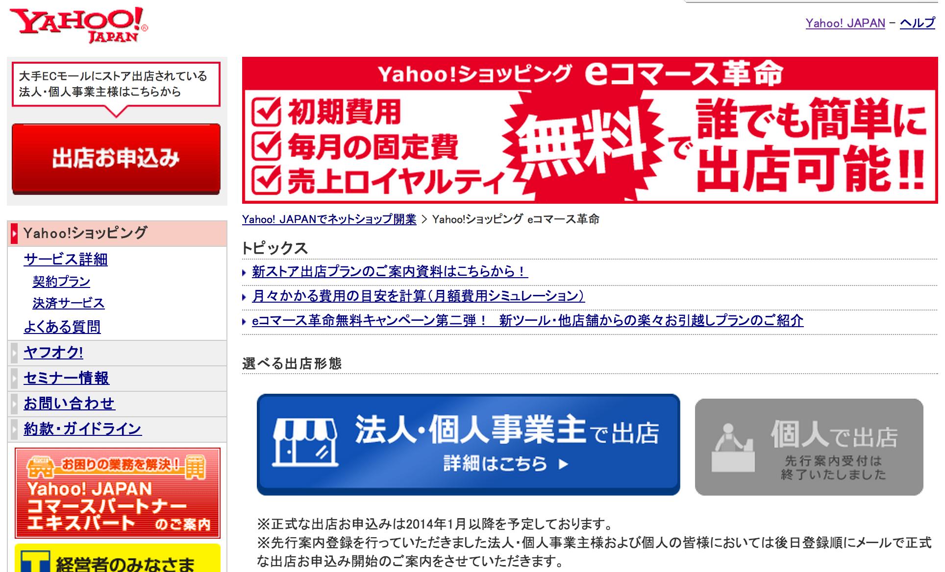 Yahoo_ショッピング_eコマース革命