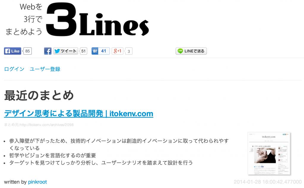 Webを3行でまとめよう_-_3Lines