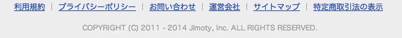 ジモティー_無料の広告掲示板