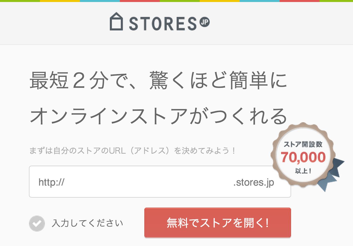 STORES_jp|オンラインストア_ネットショップを2分で無料開業