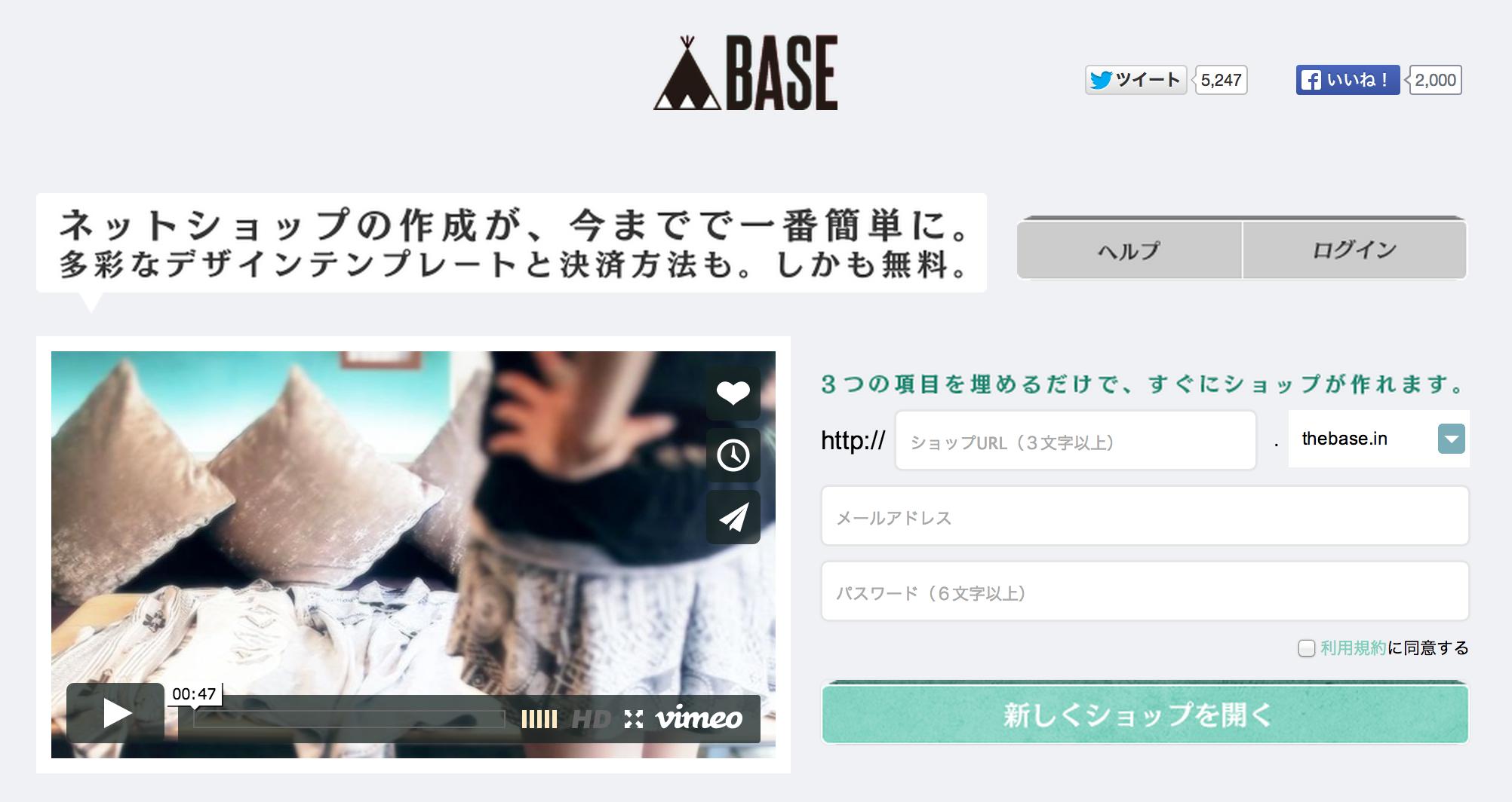 BASE(ベイス)___ネットショップが無料で簡単に作成できます