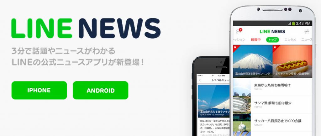LINE_NEWS