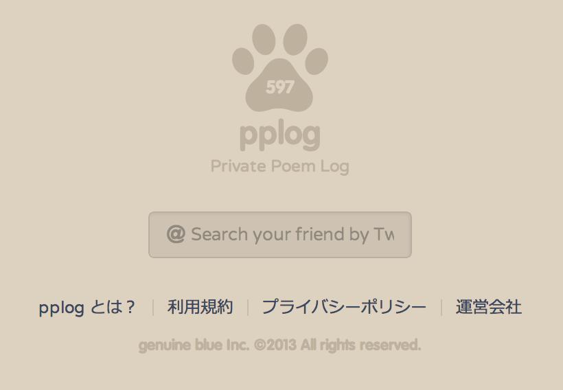 pplog_-_ゆるふわインターネットにポエムを刻もう