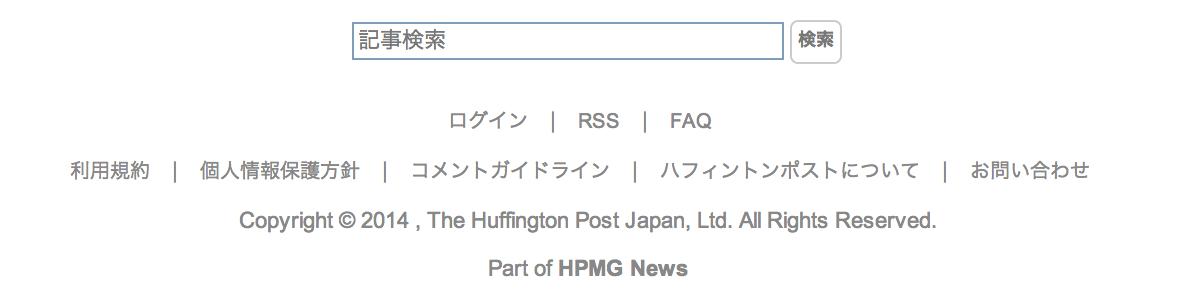 ハフィントンポスト_-_ニュース速報まとめと、有識者と個人をつなぐソーシャルニュース(ハフポスト、ハフポ)