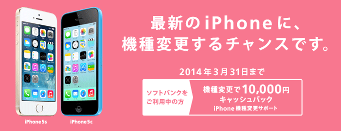 iPhone機種変更サポート___モバイル___ソフトバンク
