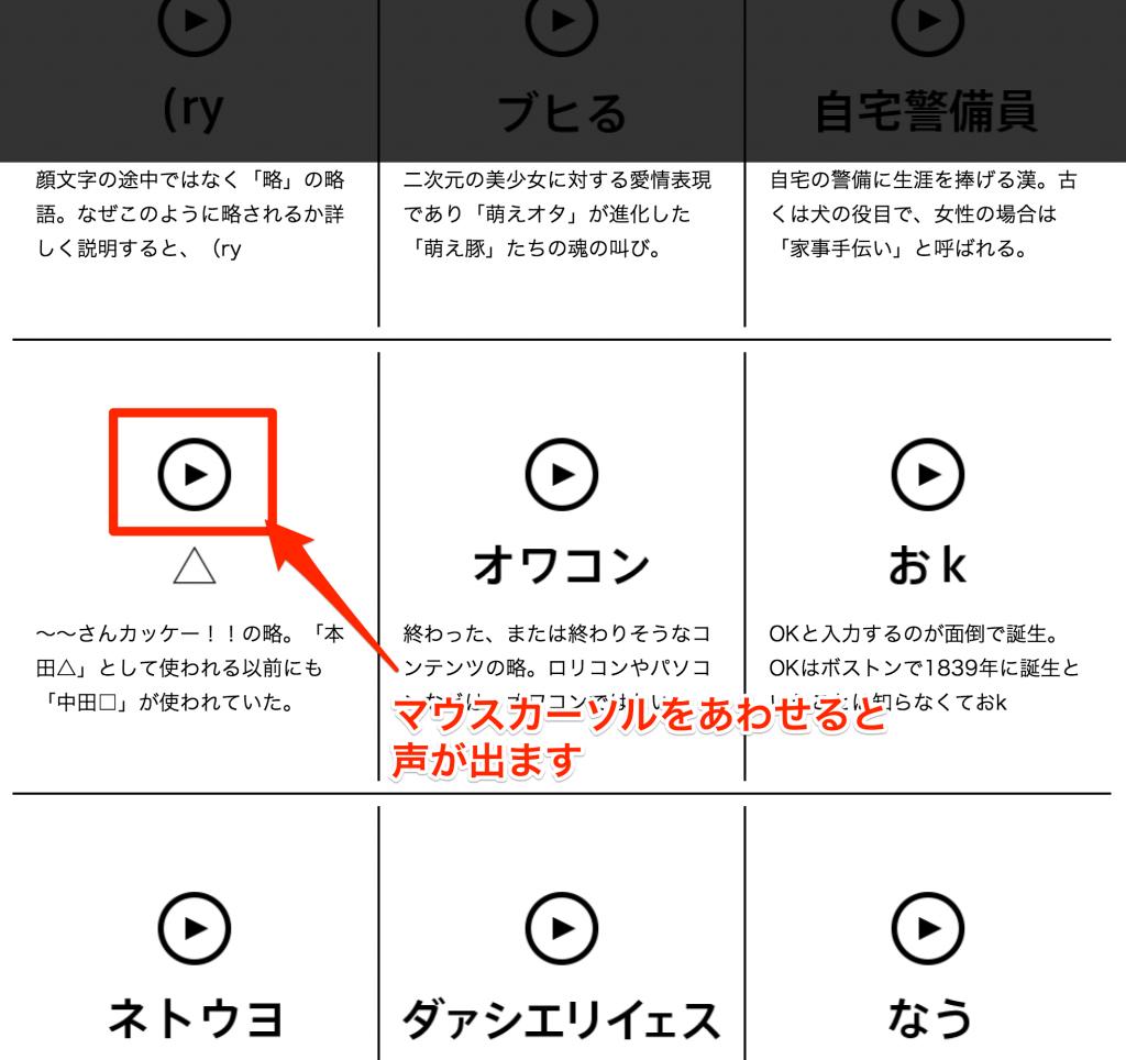 正しいネット用語の発音まとめ-6