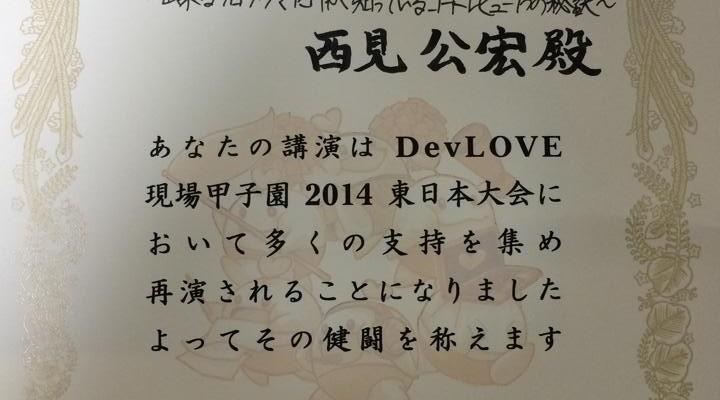 DevLove現場甲子園2014 東日本大会で天使コードの話をしてきました(そしてMVPを頂きました!)