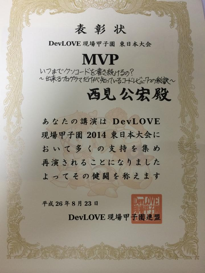 devlove-mvp3
